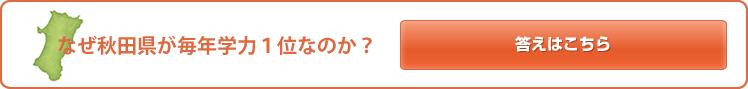 なぜ秋田県が毎年学力1位なのか